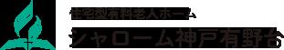 住宅型有料老人ホームシャローム神戸有野台