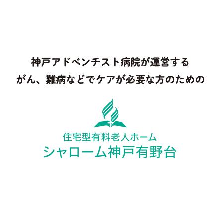 神戸アドベンチスト病院が運営するがん、難病などでケアが必要な方のための住宅型有料老人ホームシャローム神戸有野台